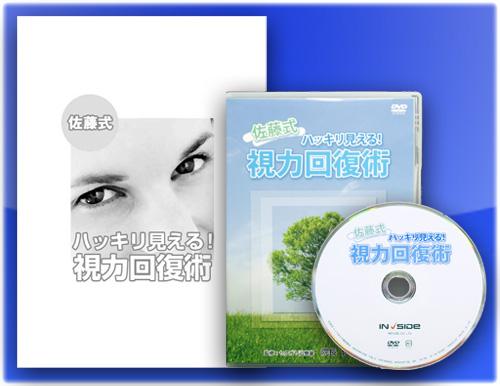 サトウ式視力回復術 dvd.jpg